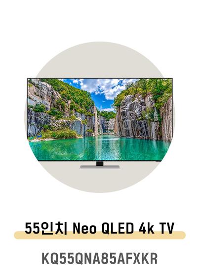 55인치 NeoQLED 4K TV