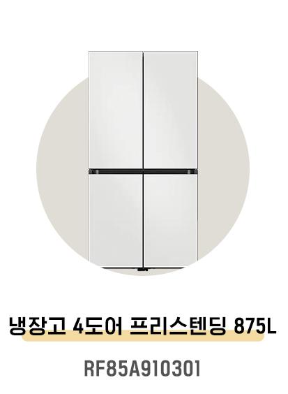 4도어 냉장고